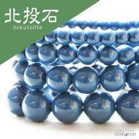 ブレス 北投石 hokutolite ブルー 丸 8mm 医者いらずの薬石 品番: 11297
