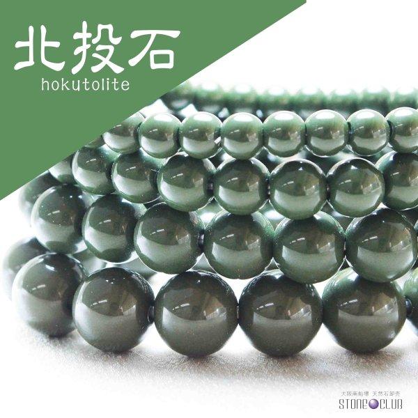 画像1: ブレス 北投石 hokutolite グリーン 丸 8mm 医者いらずの薬石 品番: 11301