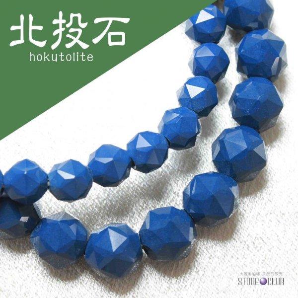 画像1: ブレス 北投石 hokutolite ブルー 青 スターカット 12mm 医者いらずの薬石 品番: 11327
