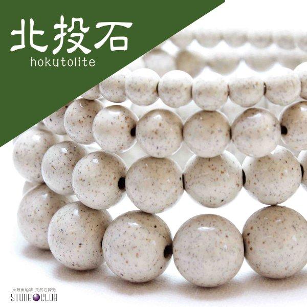 画像1: ブレス 北投石 hokutolite ホワイト 丸 6mm 医者いらずの薬石 品番: 11310
