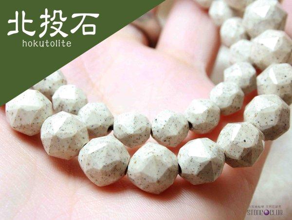 画像3: ブレス 北投石 hokutolite ホワイト 白 スターカット 8mm 医者いらずの薬石 品番: 11321