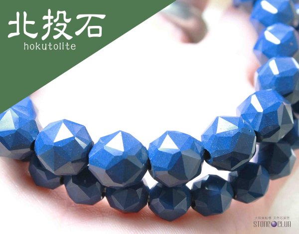 画像3: ブレス 北投石 hokutolite ブルー 青 スターカット 12mm 医者いらずの薬石 品番: 11327