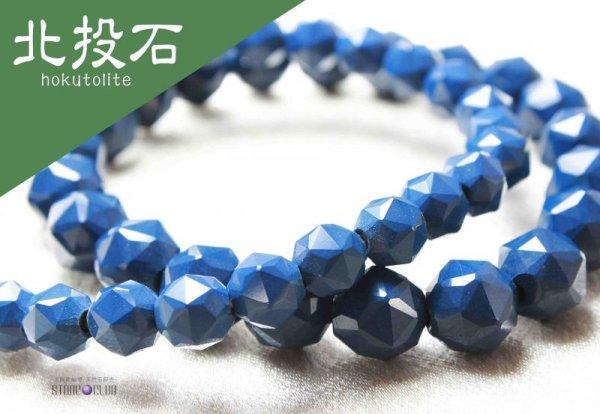 画像2: ブレス 北投石 hokutolite ブルー 青 スターカット 12mm 医者いらずの薬石 品番: 11327