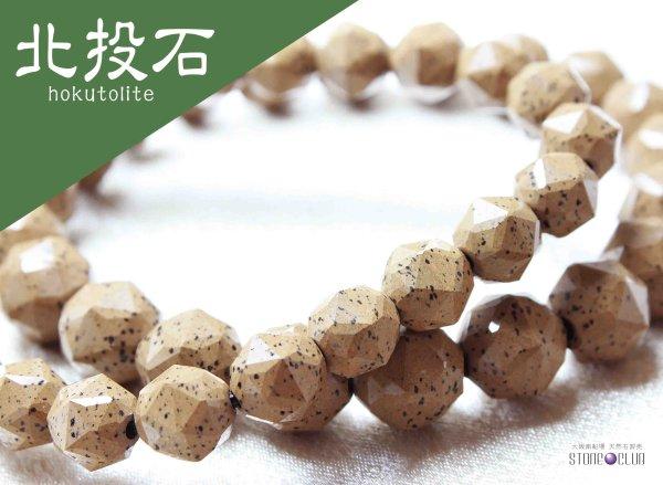 画像2: ブレス 北投石 hokutolite イエローグレー 茶 スターカット 10mm 医者いらずの薬石 品番: 11333