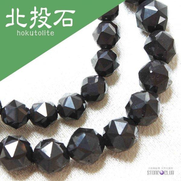 画像1: ブレス 北投石 hokutolite ブラック 黒 スターカット 12mm 医者いらずの薬石 品番: 11331