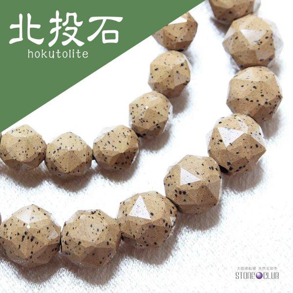 画像1: ブレス 北投石 hokutolite イエローグレー 茶 スターカット 10mm 医者いらずの薬石 品番: 11333
