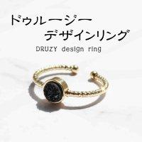 ドゥルージー リング DRUZY 原石 ナチュラル ブラック フリーサイズ 真鍮製 品番: 11395