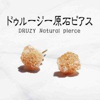 ピアス 天然石 ドゥルージー DRUZY 原石 ナチュラル オレンジ 真鍮製 品番: 11394