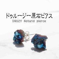 ピアス 天然石 ドゥルージー DRUZY 原石 ナチュラル ブルー 真鍮製 品番: 11393