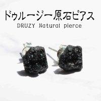 ピアス 天然石 ドゥルージー DRUZY 原石 ナチュラル ブラック 真鍮製 品番: 11392