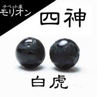 カービング 彫り石 チベット産モリオン 四神 白虎 14mm 漆黒の魔除け石 品番: 11430