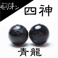 カービング 彫り石 チベット産モリオン 四神 青龍 14mm 漆黒の魔除け石 品番: 11424