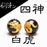 カービング 彫り石 チベット産モリオン 金彫り 四神 白虎 14mm 漆黒の魔除け石 品番: 11442