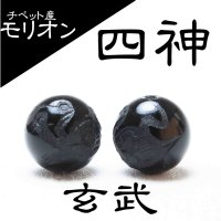 カービング 彫り石 チベット産モリオン 四神 玄武 14mm 漆黒の魔除け石 品番: 11433