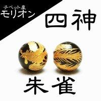 カービング 彫り石 チベット産モリオン 金彫り 四神 朱雀 14mm 漆黒の魔除け石 品番: 11439