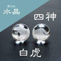 カービング 彫り石 四神 白虎 水晶 素彫り 10mm    品番: 2959