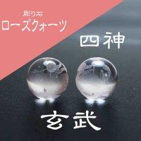 カービング 彫り石 四神 玄武 ローズクォーツ 素彫り  8mm    品番: 9816