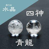 カービング 彫り石 四神 青龍 水晶 素彫り 12mm    品番: 2921