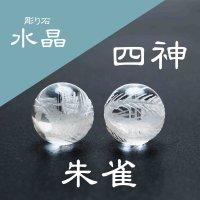 カービング 彫り石 四神 朱雀 水晶 素彫り 14mm    品番: 2897