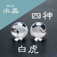 カービング 彫り石 四神 白虎 水晶 素彫り 14mm    品番: 2961