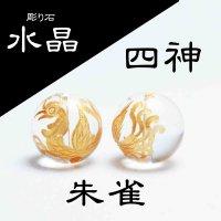 カービング 彫り石 四神 朱雀 水晶 金彫り 16mm    品番: 2889