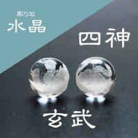 カービング 彫り石 四神 玄武 水晶 素彫り 14mm    品番: 2874