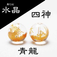 カービング 彫り石 四神 青龍 水晶 金彫り 14mm    品番: 2913