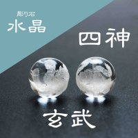 カービング 彫り石 四神 玄武 水晶 素彫り 12mm    品番: 2873