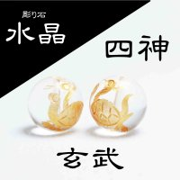 カービング 彫り石 四神 玄武 水晶 金彫り 10mm    品番: 2863