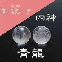 カービング 彫り石 四神 青龍 ローズクォーツ 素彫り 14mm    品番: 8948