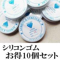 透明シリコンゴム ポリウレタン100% サイズ0.8mm 水晶の線 小巻 10個セット 1巻約7m 品番: 11546