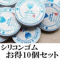 透明シリコンゴム ポリウレタン100% サイズ0.4mm 水晶の線 小巻 10個セット 1巻約14m 品番: 11547