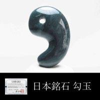【日本銘石】勾玉 高品質 神居古潭〈北海道〉小 約20mm*13mm  品番:11592