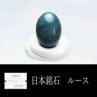 【日本銘石】ルース 神居古潭〈北海道〉小 約13mm*10mm  品番:11595