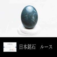 【日本銘石】ルース 神居古潭〈北海道〉大 約18mm*13mm  品番:11594