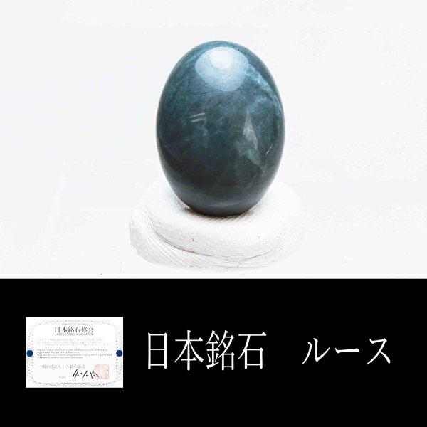 画像1: 【日本銘石】ルース 神居古潭〈北海道〉大 約18mm*13mm  品番:11594