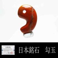 【日本銘石】勾玉 油布黄玉(ゆふおうぎょく)赤黄ミックス〈新潟県〉 小 約20mm*13mm  品番:11620