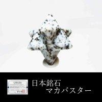 【日本銘石】 置物 マカバスター 鞍馬石〈京都府〉 大 約15mm 品番:11616