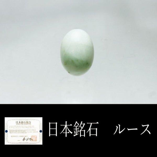 画像1: 【日本銘石】ルース 糸魚川翡翠〈新潟県〉 小 約14mm*10mm  品番:11637