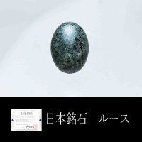 【日本銘石】ルース ストークライト〈兵庫県〉 大 約18mm*13mm  品番:11632