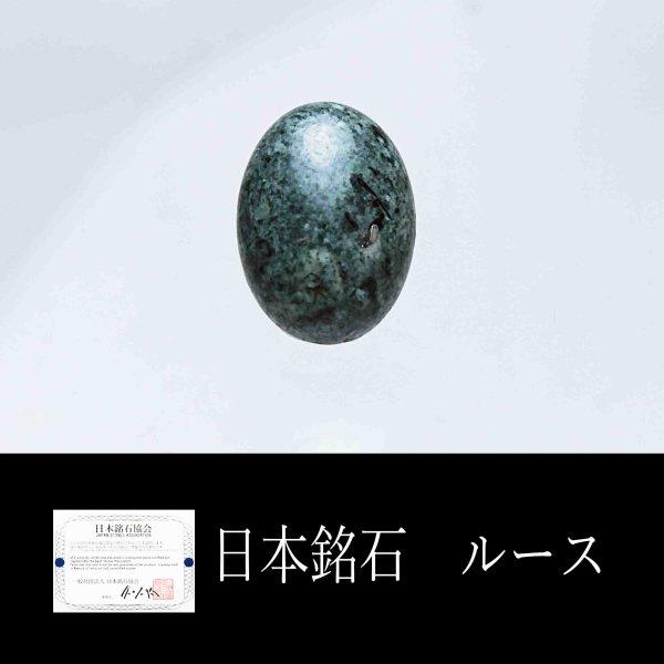 画像1: 【日本銘石】ルース ストークライト〈兵庫県〉 大 約18mm*13mm  品番:11632
