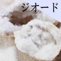 置物 オーナメント 原石 ジオード 約3センチから5センチ 1個売り 品番: 11665