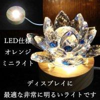 【オススメ!】インテリア照明 LEDランプ ディスプレイ オレンジライト ミニサイズ 品番: 11855