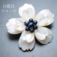 マザーオブパール 白蝶貝 フラワー 花 デザインブローチ A 品番:11899
