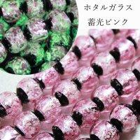 連 とんぼ玉 ホタルガラス 蓄光有ver ピンク 丸 8mm 品番: 10106