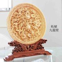 置物 柘植の木 彫り 九龍壁 台座付き   品番: 10178