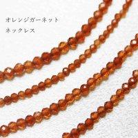 ネックレス オレンジガーネット カット 約2mmから4mm 40cm~45cm 品番: 10530