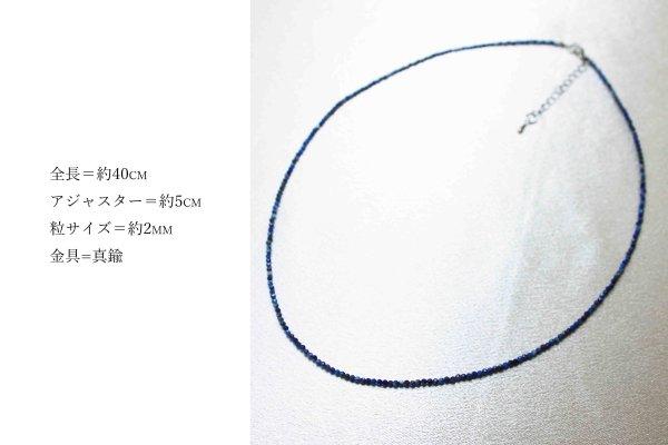 画像2: ネックレス ラピスラズリ カット 約1.5mm 40cm~45cm 品番: 10633