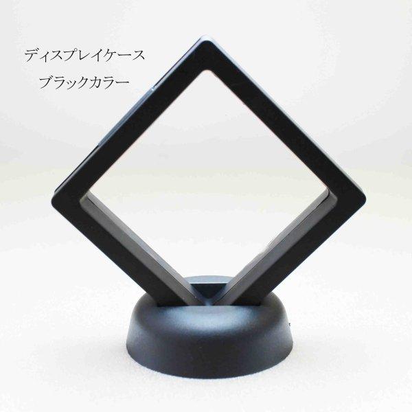 画像1: 【お得セット】ディスプレイ ケース ブラックカラー 7cm×7cm 未検品 10個セット 品番: 8235