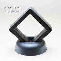 ディスプレイ ケース ブラックカラー 5×5cm 1個 品番: 8243